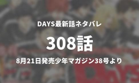 DAYS308話ネタバレ「変わらぬ原点」【今週の1分解説】