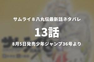 サムライ8八丸伝13話ネタバレ考察「達磨復活!アタを大技で撃破!」【今週の一分解説】