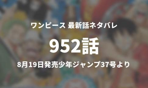 ワンピース952話ネタバレ「日和と河松」【今週の1分解説】