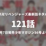 東京卍リベンジャーズ121話ネタバレ「マイキーが巨悪化した原因が少しずつ明らかに!」【今週の1分解説】