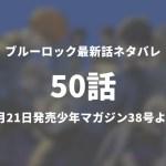 ブルーロック50話ネタバレ考察「試合成立」【今週の1分解説】