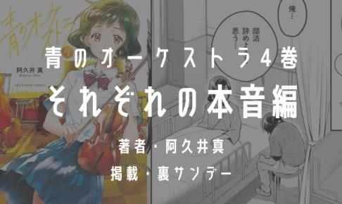 青のオーケストラ4巻を徹底考察【ネタバレ含む】