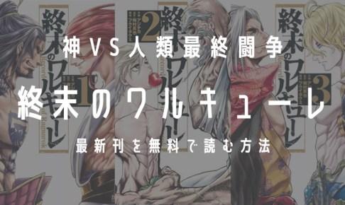 【最新刊7巻】漫画『終末のワルキューレ』を実質無料で読む方法を紹介する
