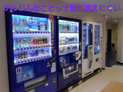 自動販売機の苦悩…リピート商品のSaga(サガ)について