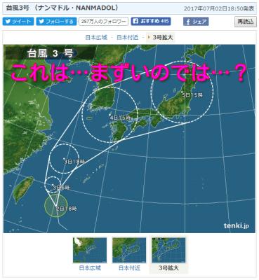 ええ?!台風3号が直撃するの?その進路と強さについて