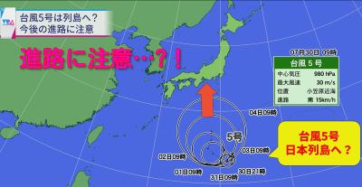 ほぼ間違いない…台風5号は日本に直撃する