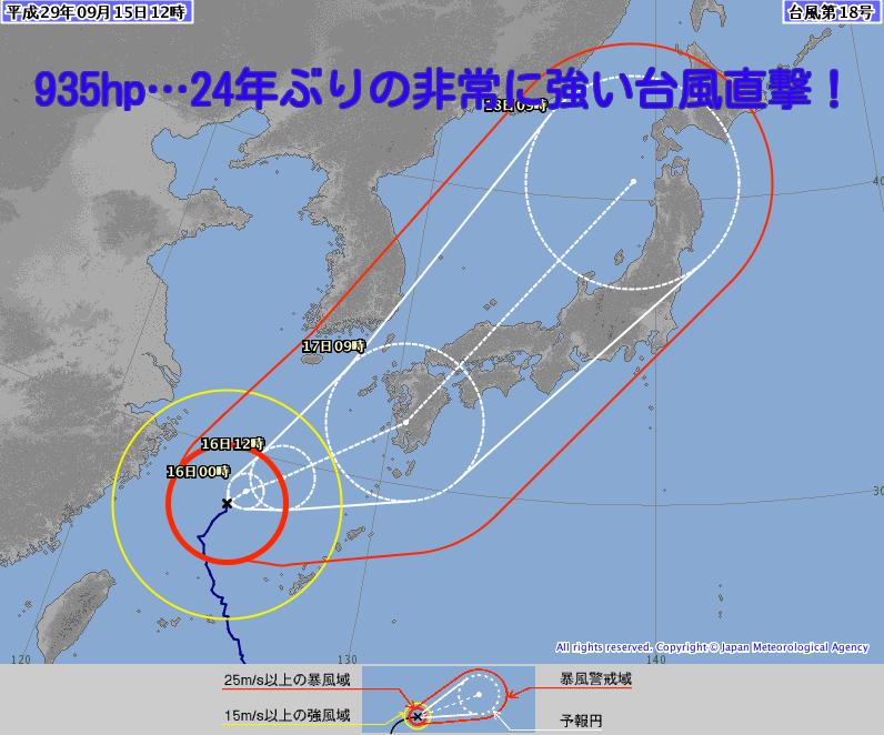 台風18号 ものすごい風