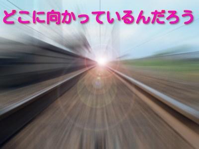 180両編成の貨物列車が脱線。ベッドルームを通過。なにをいっているのかさっぱりわからない