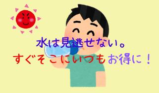 【おすすめ】 これはお得!!もちろんタダ。イオンカードで ぴゅあウォーター(7.6L/日) をもらっちゃおう!