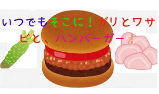 ハンバーガーには、ガリとワサビ!くら寿司のハンバーガー、全店舗にクラバーガーやってくる!回転ずしの歴史に、また1ページ
