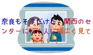 【おすすめ】奈良満喫フリーきっぷの買い方。 3日間で3,200円でグルグルできる。特急や新幹線を使おうと思っている人はぜひ見て欲しい。JRと近鉄乗り放題でお得!