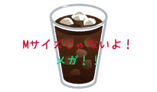 この夏は 飲み過ぎで腹をこわせ! ロッテリアのメガアイスコーヒーと、メガアイスカフェラテ登場。40円足して、大きさ2倍!!2019年9月ごろまで