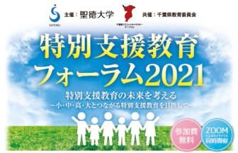 特別支援教育フォーラム202
