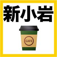 新小岩で勉強できるカフェ
