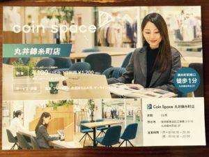 錦糸町で勉強できる店の最高峰登場。コインスペース
