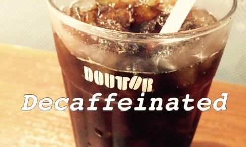 ドトールのカフェインレスアイスコーヒー