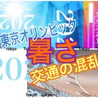 東京オリンピック:熱中症と通勤の混乱の対策は?個人でどうにもならん