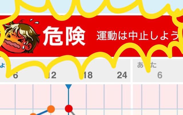 防災アプリの暑さ危険情報「運動は中止しよう」