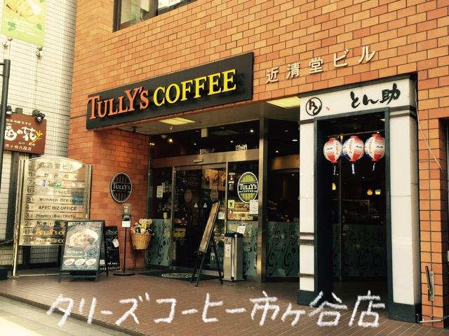 タリーズコーヒー市ヶ谷店の外観