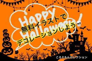 halloween無料ダウンロード素材