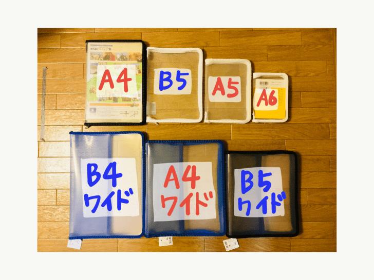 セリア透明ファスナーケースのサイズ比較