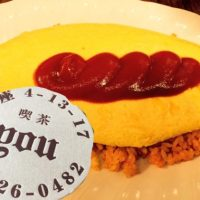 東銀座の喫茶YOUのオムライスは中村勘三郎さんも愛したシンプル系