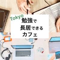 【実地調査】東京都23区内:勉強で長居できるチェーン系カフェおすすめリスト