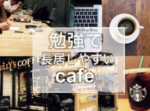 東京で長居しやすく勉強しやすいカフェまとめ