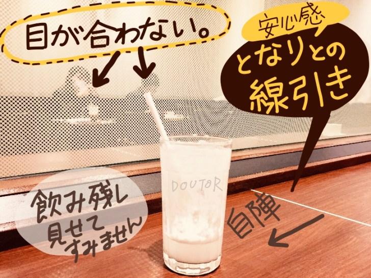 ドトールコーヒーショップ錦糸町錦糸公園前店の2階カウンター席