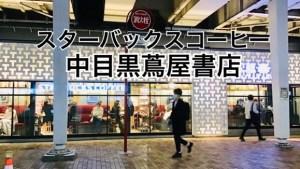 スターバックスコーヒー中目黒蔦屋書店のレビューのアイキャッチ