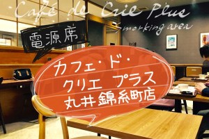 カフェドクリエプラス丸井錦糸町店のアイキャッチ