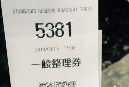 どれだけ並ぶ?スタバ高級店舗おひとりさま体験記「Starbucks Reserve Roastery行列対策」