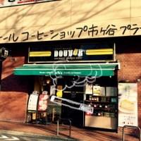 ドトールコーヒーショップ市ケ谷店