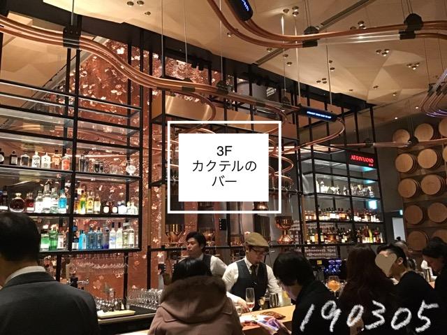 スターバックスリザーブロースタリー東京の3階アリビアーモバーのカウンター