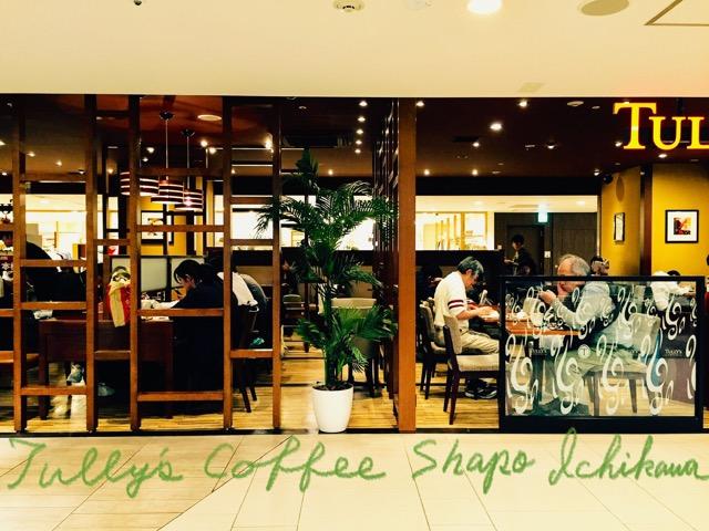 タリーズコーヒーシャポー市川店外観