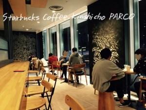 スターバックスコーヒー錦糸町パルコ店のカウンター席に電源あり