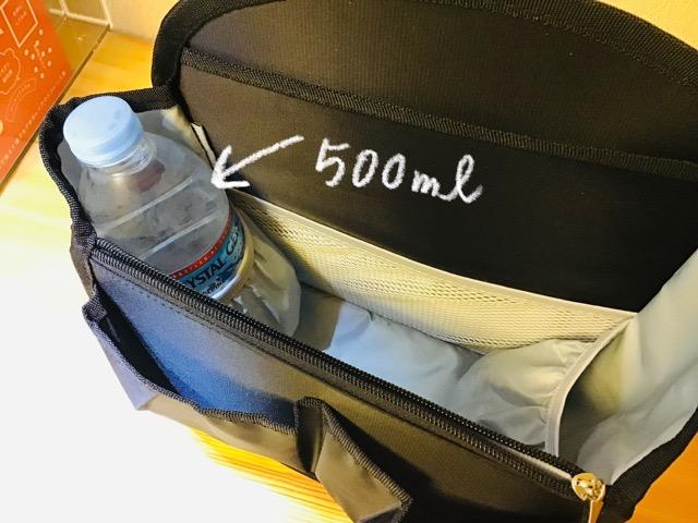 バッグインバッグに500mlのペットボトルを入れた