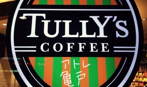タリーズコーヒーアトレ亀戸店のレビューのアイキャッチ