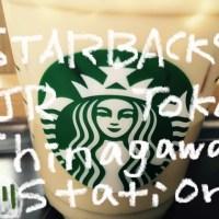 スターバックスコーヒーJR東海品川駅店レビューのアイキャッチ