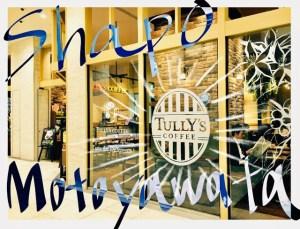 タリーズコーヒーシャポー 本八幡西口店レビューのアイキャッチ