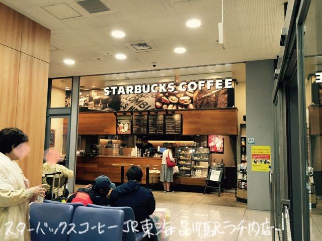 スターバックスコーヒーJR東海品川駅ラチ内店