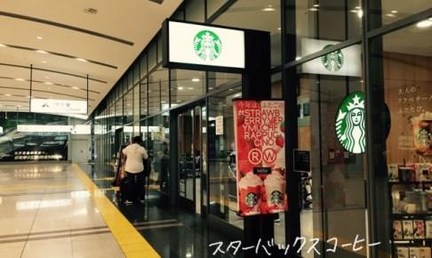 スターバックスコーヒーJR東海品川駅ラチ内店ロケーション