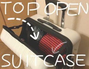 トップオープン型スーツケースのおすすめレビュー