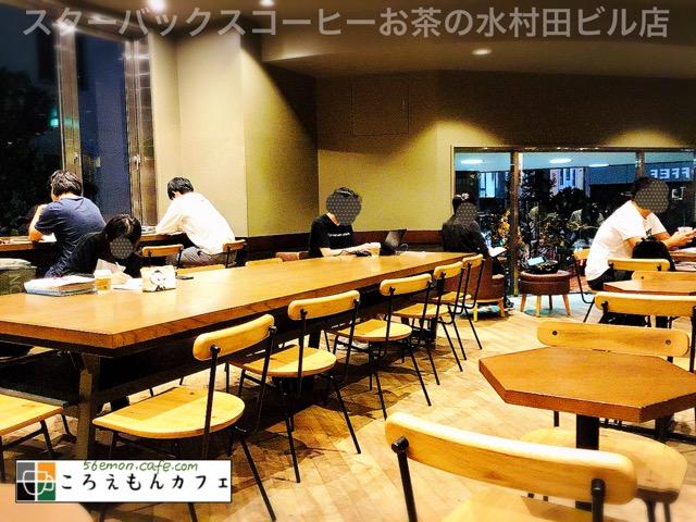 スターバックスコーヒーお茶の水村田ビル店
