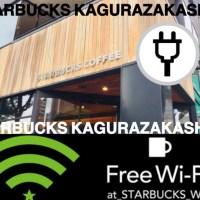 スターバックスコーヒー神楽坂下店のレビュー記事のアイキャッチ