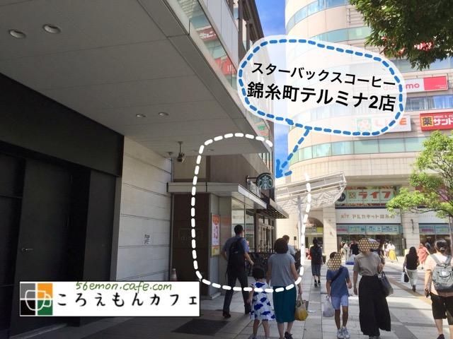 スターバックスコーヒー錦糸町テルミナ2店への道順