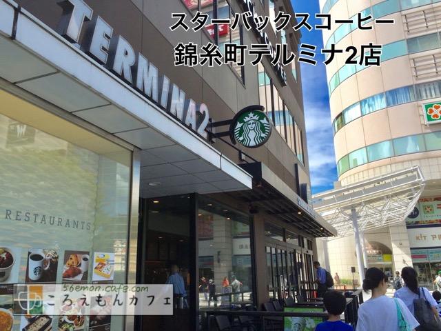スターバックスコーヒー錦糸町テルミナ2店の外観