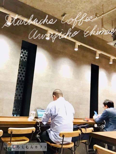スターバックスコーヒー淡路町駅前店2階カウンター席