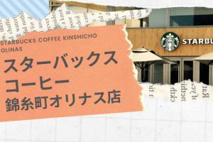 スターバックスコーヒー錦糸町オリナス店