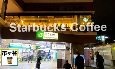 スターバックスコーヒー市ヶ谷駅前店レビューのアイキャッチ